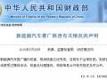 5月28日财政部新能源汽车推广核查有关情况的声明
