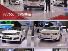 """JAC新能源车iEV""""领秀""""上海国际新能源汽车展"""