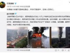 南京街头电动大巴自燃 疑为苏州金龙海格客车