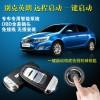 手机控车系统厂家    汽车智能一键启动厂家
